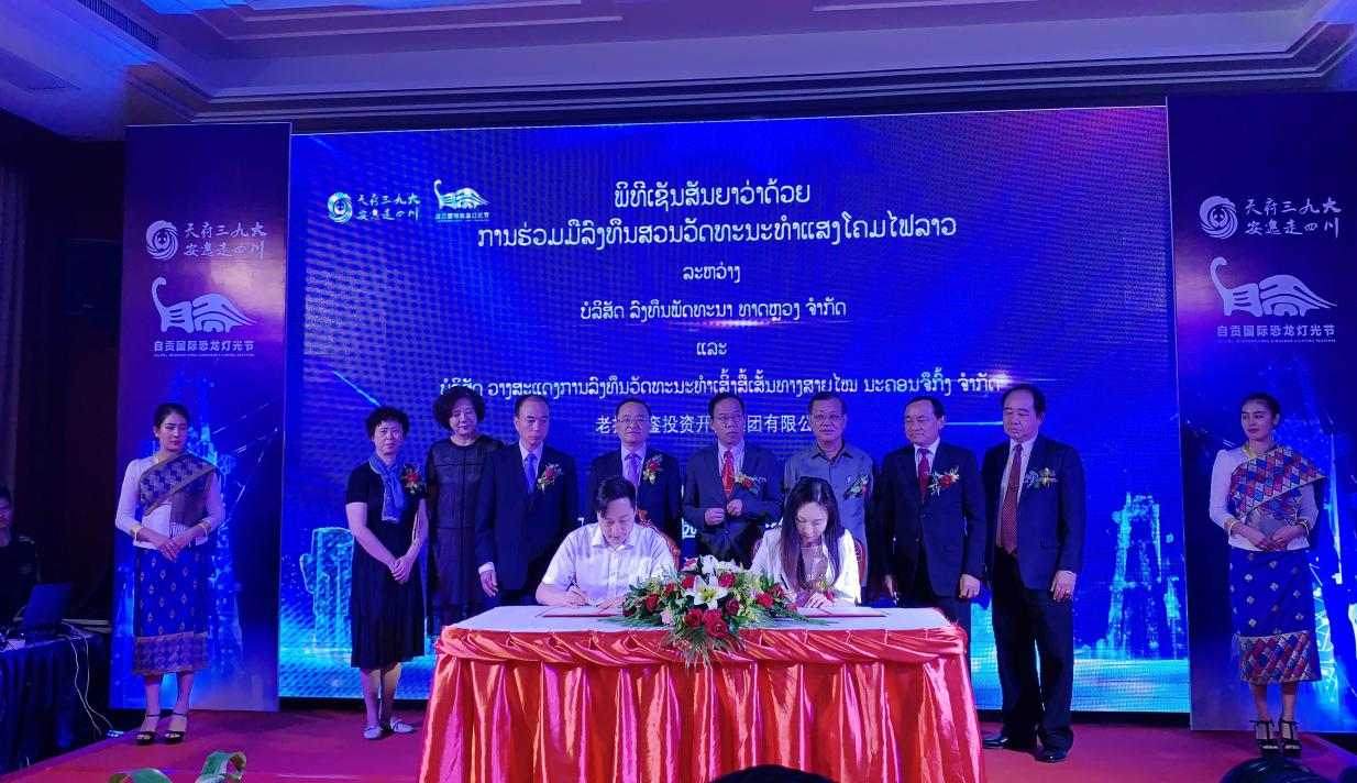 2019 China-Laos Tourism Year-the signing ceremony of the first Laos International Beer and Food Lighting Festival was successfully held